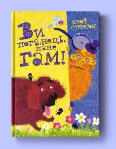 видання дитячих книг