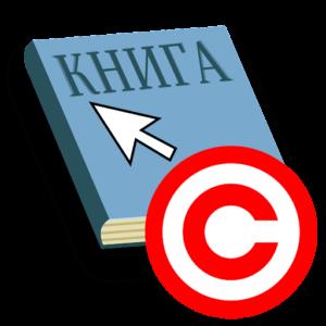 Какие произведения охраняются авторским правом