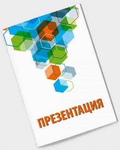 печать и изготовление презентаций