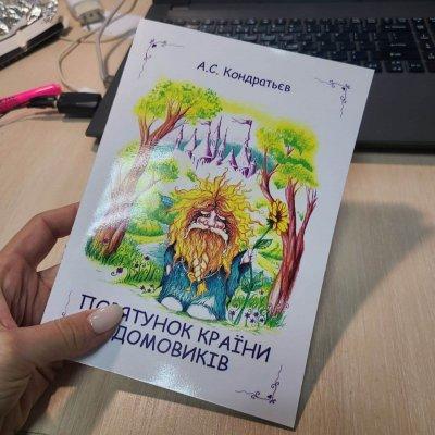 друк дитячих книжок